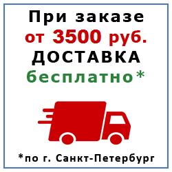 Бесплатная доставка от 3000 руб.