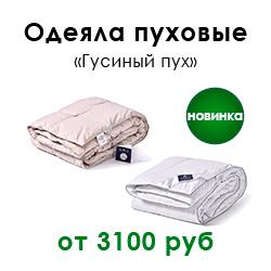Одеяла гусиный пух