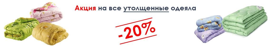 Акция на утолщенные одеяла -20%