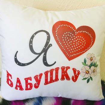 Подушка декоративная с надписью Я люблю бабушку (сердце) 50x50
